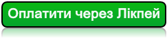 https://www.liqpay.com/ru/checkout/step1/380504429865